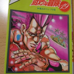 コミックス19巻