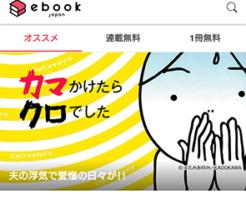 eBookJapanアイコン