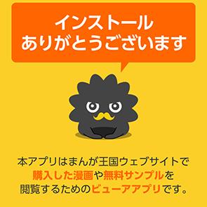 「まんが王国」は普通のアプリと違う!無料で見るための使い方とは?