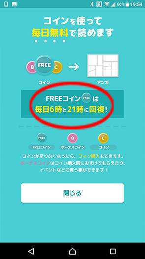 FREEコイン