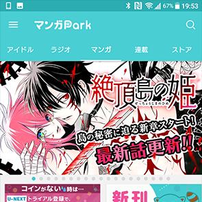 白泉社の無料漫画アプリ「マンガPark」の評価!使い方を解説