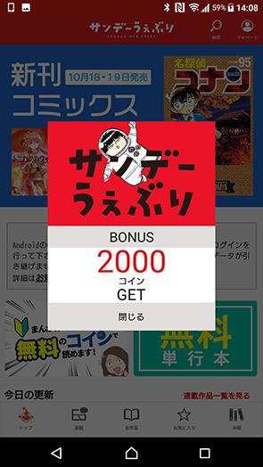 2000コインゲット