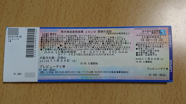 プレビューデイ大阪チケット