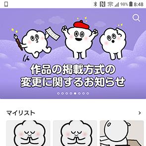 漫画アプリ「XOY」はなぜ無料なのか?使い方も簡単でおすすめ!