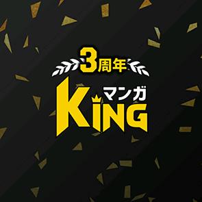 無料マンガアプリ「マンガKING」の評判と使い方をご紹介!